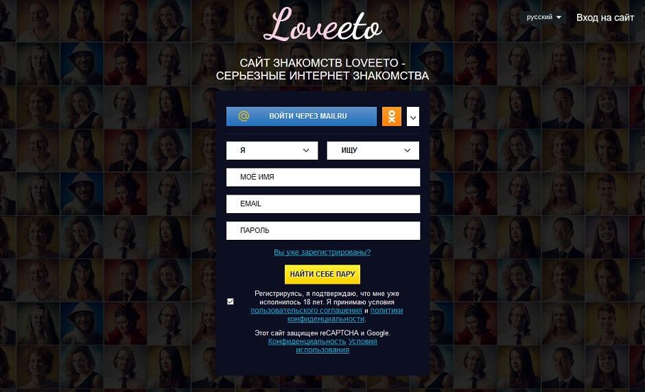 Loveeto - Место, где вы встретите свою настоящую любовь