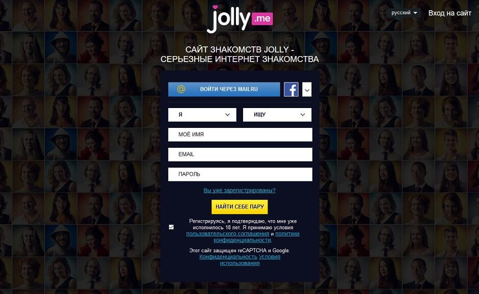 Jolly - Сайт знакомств для отношений, любви и свиданий!