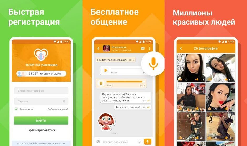 Табор - Сайт знакомств c бесплатной регистрацией